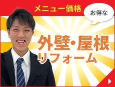 メニュー価格 外壁・屋根リフォーム 49.8万円~